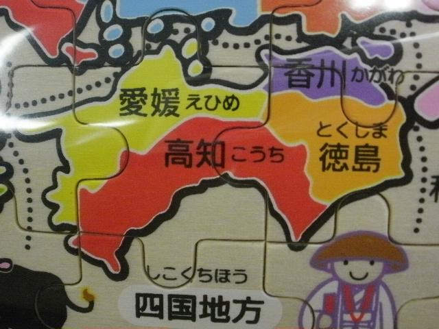 知育玩具 日本地図